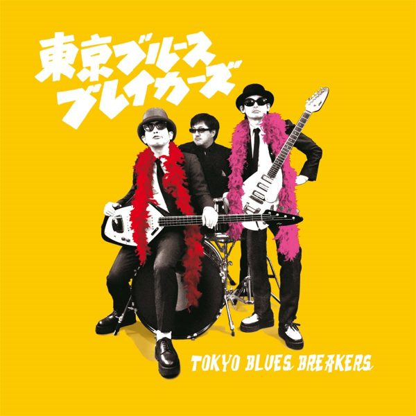 +Tokyo Blues Breakers - The Tokyo Blues Breakers